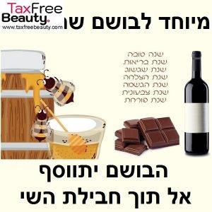 אריזת מתנה בתוספת בקבוק יין, שוקולד, דבש וכרטיס ברכה (משלוח חינם*)
